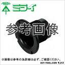 未来工業 ミラレックスF用 ベルマウス (ねじ込み式) (FEB-200N)