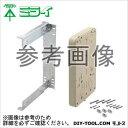 未来工業 積算電力計取付板 (直角サポート付) (BP-2RAJ)