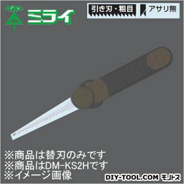 未来工業 替刃(引き刃・粗目・アサリ無刃) (DM-KS2H)