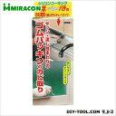 日本ミラコン産業 ゴムパッキンのカビ取り「サッシ用シリコンカビ取り」 50g (3791560050)