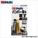 ホルツ バンパーパテ目立たないカラーパテ ブラック MH118