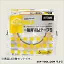 ニトムズ 一般用両面テープS 5mm×20m (J0740) 20巻セット 【02P01Oct16】