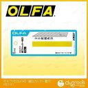 オルファ 細工カッター替刃 (XB141) 10枚入 オルファ カッター用替刃 OLFA カッター用替刃 カッター 替刃 カッター用