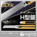オルファ H型鋸/カッターナイフ式鋸 213B