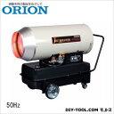 オリオン ジェットヒーターHP可搬式温風機50Hz HPS830A