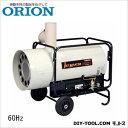 オリオン ジェットヒーターHP熱交換式温風機60Hz HS290-L