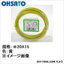 大里 カラー針金 黄 線径約0.9mmX15m (37-116)