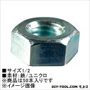 大里 ユニクロ 六角ナット 1/2 (62065) 50本