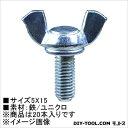 大里 蝶ボルト 5×15 (62088) 20本