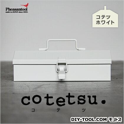 フェザンツール cotetsu(コテツ)オリジナル工具箱 ホワイト 【在庫限り特価】