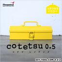 RoomClip商品情報 - フェザンツール cotetsu 0.5 (コテツ) オリジナル工具箱 イエロー