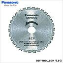 パナソニック 金工刃 135mm (EZ9PM13E)