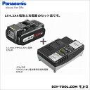 パナソニック 14.4V電池パック充電器セット EZ9L45ST