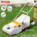 Four points of Ryobi motor mower LM-2310 《 set 》 サッチング blade sets and サッチング spare blade, our store limited value set with the exclusive file! (in lm-2310-set )★ entry point 5 times!) Until money of 5/24() 10:00 - 5/27( moon) 23:59★