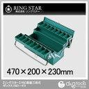 リングスター ハイクオリティボックスRSD−473グリーン ...