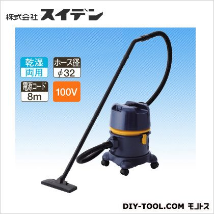 スイデン 乾湿両用型掃除機 ウェット&ドライ クリーナー (SAV-110R)