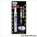 ソフト99 タイヤマーカータッチカラー ホワイト B-133