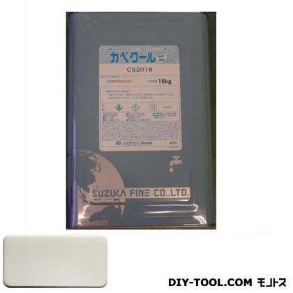 スズカファイン カベクールSi 水系高日射反射率塗料 16kg (CS0018)