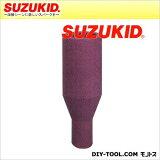 SUZUKID(Suzukiddo)极细的喷嘴P -613(低碳钢)[スズキッド 極細ノズル(軟鋼用) (P-613)【あす楽】]