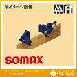 ソマックス | somax クランプ No.650 クランプヘッド (ダクタイル製) (no650) ソマックス 特殊クランプ MAX 特殊クランプ クランプ【あす楽】