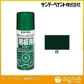 サンデーペイント 黒板用スプレー 緑 300ml サンデーペイント スプレー式塗料 【あす楽】