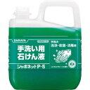 サラヤ 手洗い石けん液 シャボネットP-5 5kg (30827) 1個