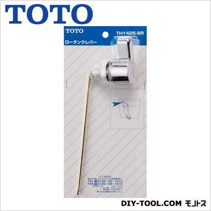 TOTO ロータンクレバー THY425-6R