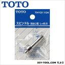 TOTO スピンドル(右ねじ用) (THY31104)