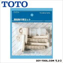 TOTO 便座取付セット (TCH4NV14RPA)