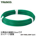トラスコ カラー針金 グリーン 線経3.2mm TCW32GN