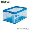 トラスコ 折りたたみコンテナ 透明/ブルー枠 75L TR75B