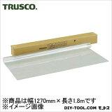 トラスコ 防虫用内貼りフィルム防虫対策 1270×1800 (BS1218)