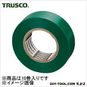 トラスコ 脱鉛タイプビニールテープ 緑  19mm×10m GJ-2110
