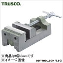 トラスコ ヤンキーバイス 65mm (YV65S(YV-65S)) 特殊バイス バイス 万力