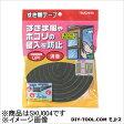 槌屋 すき間テープ ダークグレー 30m×2m (SKU004(SKU-004) (襖紙 ふすま紙 襖 ふすま 張替え 張り替え)