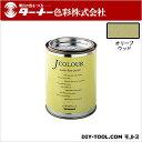 ターナー色彩 室内/壁紙塗料(水性塗料) Jカラー オリーブウッド 0.5L (JC05MD5B) turner 塗料 水性塗料