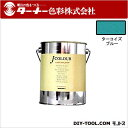 RoomClip商品情報 - ターナー色彩 室内/壁紙塗料(水性塗料)Jカラー ターコイズブルー 2L JC20VI2A