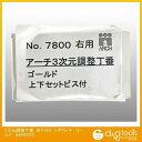 和気産業 3次元調整丁番 BH-384 右勝手 金 (4605000)