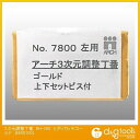 和気産業 3次元調整丁番 BH-385 左勝手 金 (4605100)