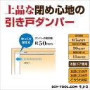 和気産業 引き戸用ソフトクローズ ダンパー 6968000