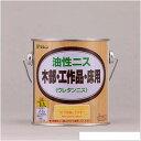 和信ペイント 油性ニス つや消しクリヤー 0.7L ニス ステイン 塗料 オイルステイン
