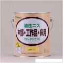 和信ペイント 油性ニス 透明クリヤー 1.6L ニス ステイン 塗料 オイルステイン