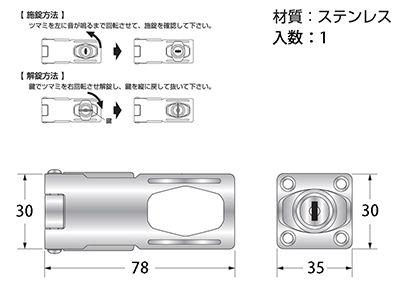 鍵つき掛金錠ステンレス 75mm JY-459の紹介画像2