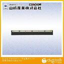 山崎産業(コンドル) ドライワイパー 平金具付スペア 45用 水切りワイパー WI543-045U-FS
