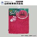 山崎産業(コンドル) SUSU バスマット ロール抗菌 トロピカルピンク 50x80cm