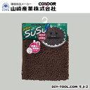 山崎産業(コンドル) SUSU バスマット ロール抗菌 ブラ...