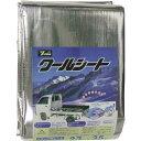 ユタカメイク クールシートトラック用 2.3m×3.5m B16 1 枚
