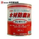 吉田製油所 木材防虫防腐剤 クレオトップ ブラウン 1L