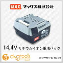 Max 14.4V lithium ion battery pack (in JP-L914 )★ entry point 5 times!) Until money of 5/24() 10:00 - 5/27( moon) 23:59★