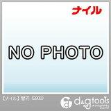 【尼罗河】替刃(S900)【smtb-k】【w3】【YDKG-k】【w3】[ナイル 替刃 (S900)]